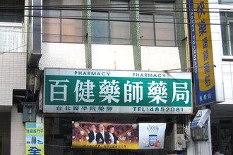黃桂金藥師