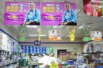 護達醫療器材用品店(中山店)