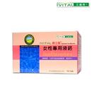IVITAL婦立挺®女性專用檸檬酸鈣+大豆萃取物(含異黃酮素)液鈣軟膠囊(90粒)
