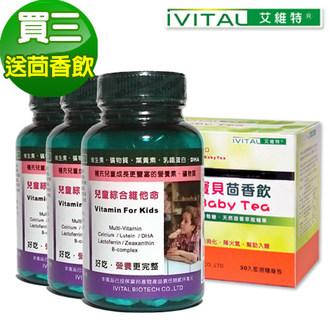 IVITAL艾維特®兒童綜合維他命甜嚼錠100錠「買3送茴香飲組」