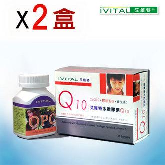 IVITAL艾維特水嫩膠原Q10軟膠囊+葡萄籽OPC膠囊「買2組送B群隨身盒x2盒」