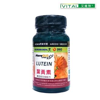 《KEMIN授權》IVITAL艾維特®金盞花萃取葉黃素+黑豆皮精華(45粒)/全素