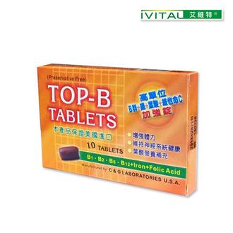 美國進口TOP-B永恩錠®高單位維他命B群加強錠「 隨身盒10錠裝」