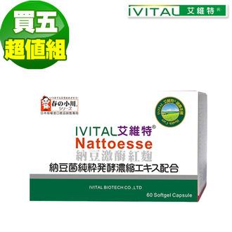 日本春の小川納豆激酶紅麴膠囊「買5盒送魚油5盒+葡萄糖胺1瓶」