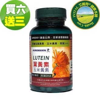 IVITAL艾維特®第二代複方液態葉黃素膠囊(45粒)「買6送3瓶組」全素