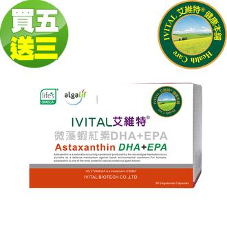 IVITAL艾維特®微藻蝦紅素6毫克+DHA/EPA膠囊(60粒)「買5送3組」全素