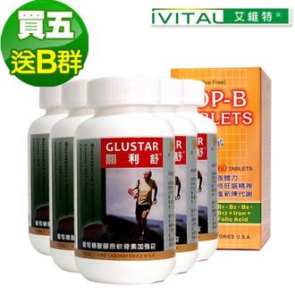 美國進口GLUSTAR關利舒®葡萄糖胺膠原軟骨素加強錠「5送1瓶B群組」