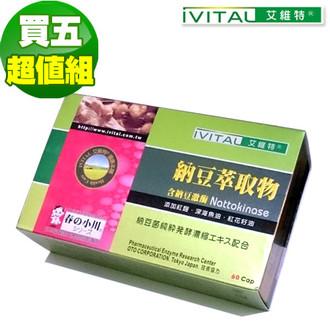 日本春の小川納豆激酶紅麴軟膠囊「買5盒送魚油5盒+葡萄糖胺軟骨素1瓶」