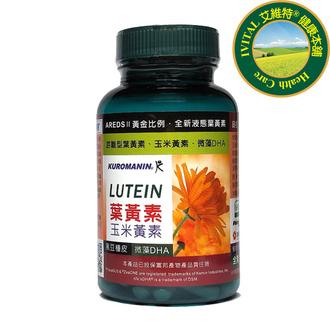 IVITAL艾維特®第二代複方液態葉黃素植物膠囊(45粒)全素