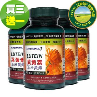 IVITAL艾維特®第二代複方液態葉黃素膠囊(45粒)「買3送1瓶組」全素