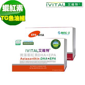 IVITAL艾維特®蝦紅素6毫克+TG型魚油膠囊(60粒)「双效組」