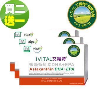 IVITAL艾維特®微藻蝦紅素6毫克+DHA/EPA膠囊(60粒)「買2送1組」全素
