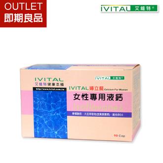 「OUTLET-即期良品」IVITAL婦立挺女性專用檸檬酸鈣+大豆異黃酮液鈣軟膠囊90粒