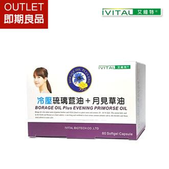 「OUTLET-即期商品」IVITAL婦利舒冷壓琉璃苣油+月見草油軟膠囊(60粒)