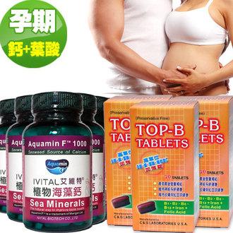 孕婦專用海藻鈣+美國進口孕婦葉酸錠「孕期鈣+葉酸營養完全補充組」全素