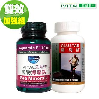 美國進口GLUSTAR關利舒®+海藻鈣双效加強組