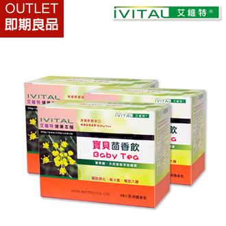 「OUTLET-即期商品」德國原廠進口BabyTea 寶貝茴香茶飲即溶包30包入「3盒組」