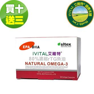 IVITAL艾維特®80%高濃縮rTG魚油(60粒)「買10送3盒特惠組」
