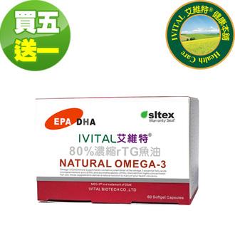 IVITAL艾維特®80%高濃縮rTG魚油軟膠囊(60粒)「買5送1盒組」