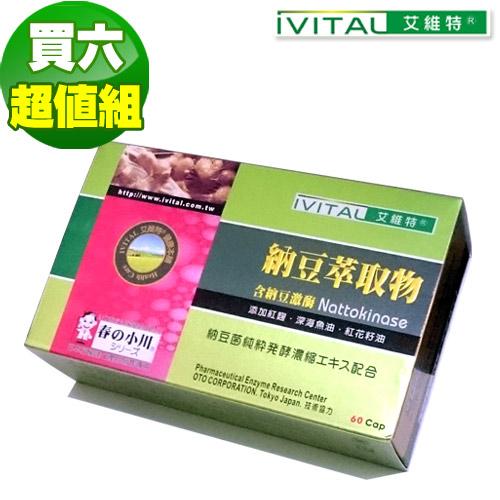 日本春の小川高活性納豆激酶紅麴軟膠囊「買6盒送魚油6盒+葉黃素2瓶」