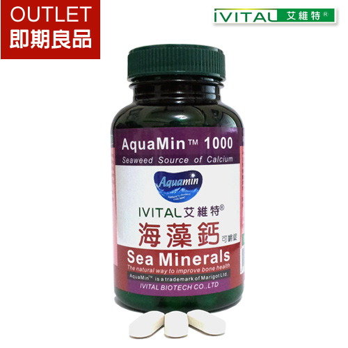 「OUTLET即期良品」IVITAL艾維特®海藻鈣1000毫克微甜可嚼錠(100錠)全素