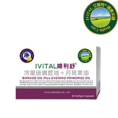 IVITAL婦利舒®冷壓琉璃苣油+月見草油軟膠囊(60粒)