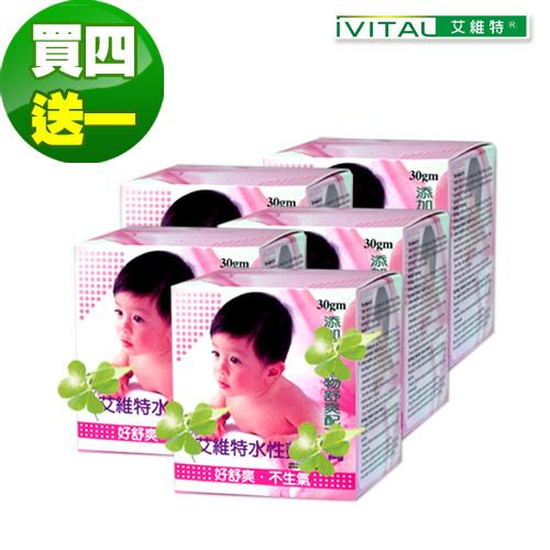 IVITAL艾維特®水性疏氣膏(30公克)「買4送1瓶組」