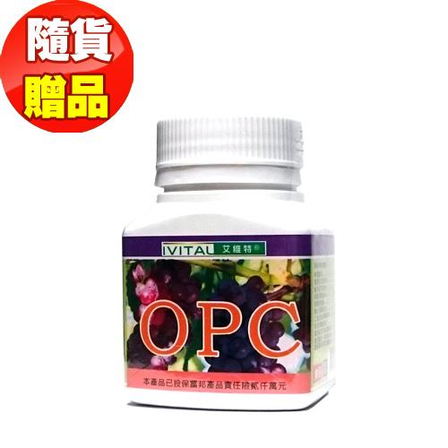 IVITAL艾維特®MEG-3高濃縮TG型魚油軟膠囊(60粒)「買3盒送葡萄籽組」