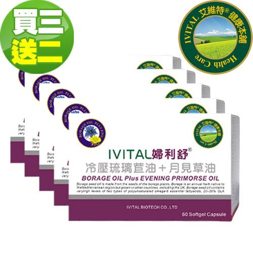 IVITAL婦利舒®琉璃苣油+月見草油膠囊(60粒)「買3送2盒超值組」