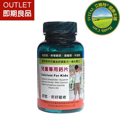「OUTLET即期良品」IVITAL艾維特®兒童專用鈣片甜嚼錠(100錠)