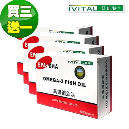 IVITAL艾維特®德國60%高濃縮魚油軟膠囊(30粒)「買3送1盒優惠組」