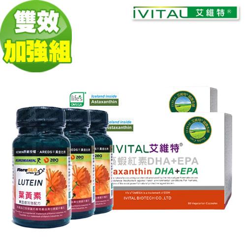 IVITAL艾維特®微藻蝦紅素DHA/EPA+葉黃素膠囊「雙效加強組」全素