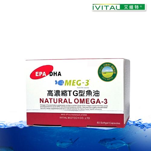 IVITAL艾維特®MEG-3高濃縮TG型魚油軟膠囊(60粒)