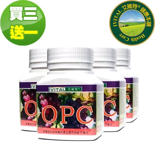 IVITAL艾維特®OPC葡萄籽/白藜蘆醇膠囊(30粒)「買3送1組」全素