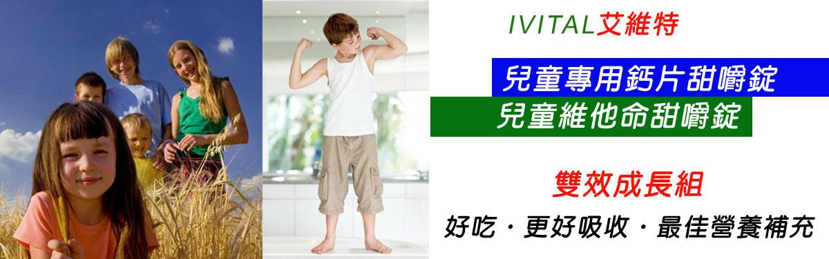 IVITAL艾維特®兒童鈣片+兒童維他命甜嚼錠「5送1雙效成長組」