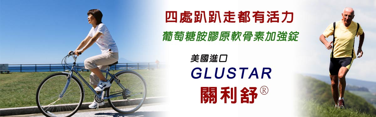 「OUTLET即期良品」美國GLUSTAR關利舒®葡萄糖胺膠原軟骨素加強錠(120錠)