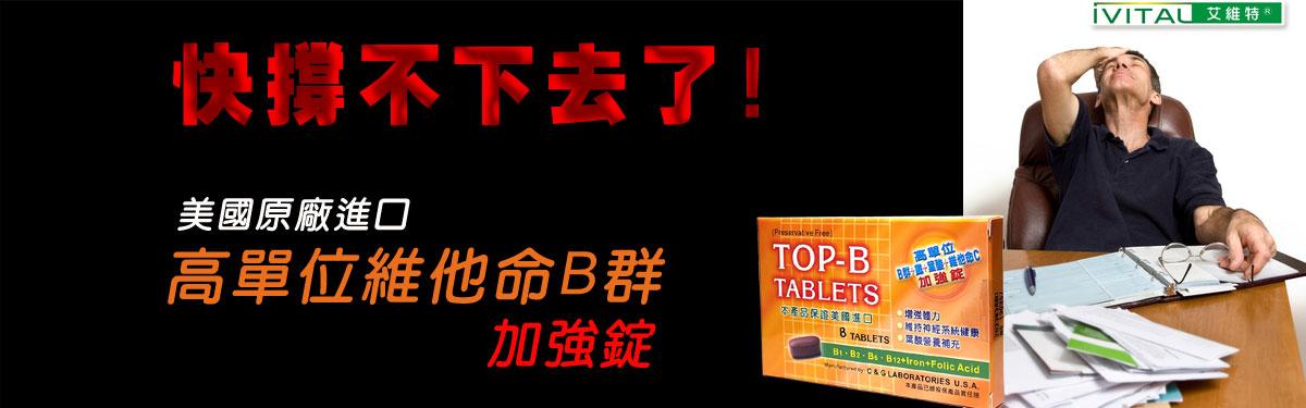 美國進口TOP-B永恩®錠高單位維他命B群加強錠「隨身盒8錠裝」
