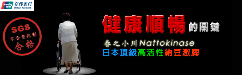 「OUTLET-即期良品」日本春之小川納豆激酶紅麴軟膠囊(60粒)