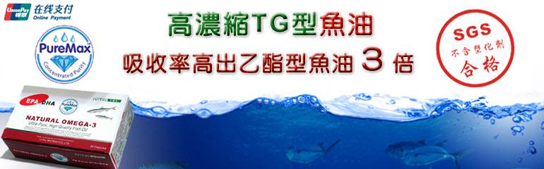 英國CRODA原廠高濃縮TG型魚油軟膠囊(60粒裝)