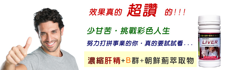「OUTLET即期良品」IVITAL艾維特®肝精+B群+朝鮮薊萃取物膠囊(90粒)