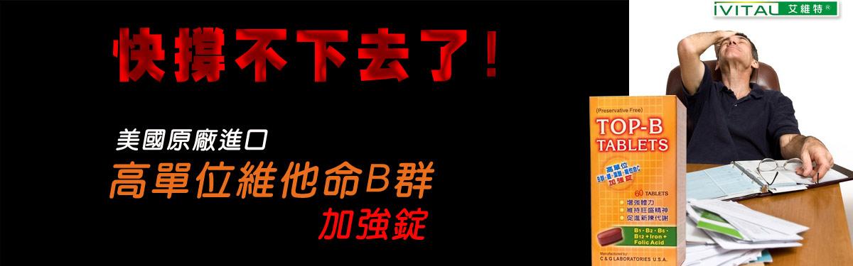 美國TOP-B永恩錠®高單位維他命B群加強錠「買3瓶送2盒B群隨身盒」