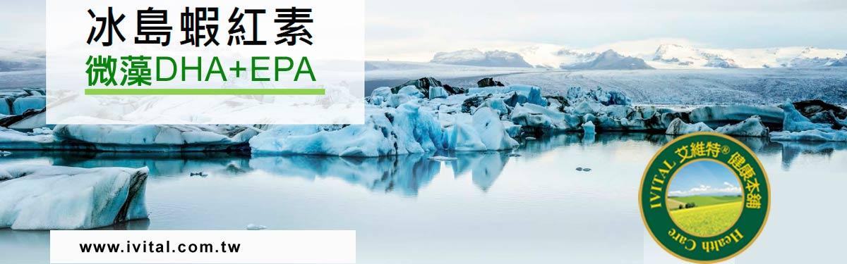 IVITAL艾維特®微藻蝦紅素DHA/EPA+葉黃素膠囊「雙效晶明組」全素