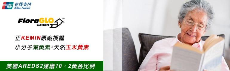 《美國KEMIN原廠授權》IVITAL艾維特®金盞花萃取葉黃素+玉米黃素膠囊