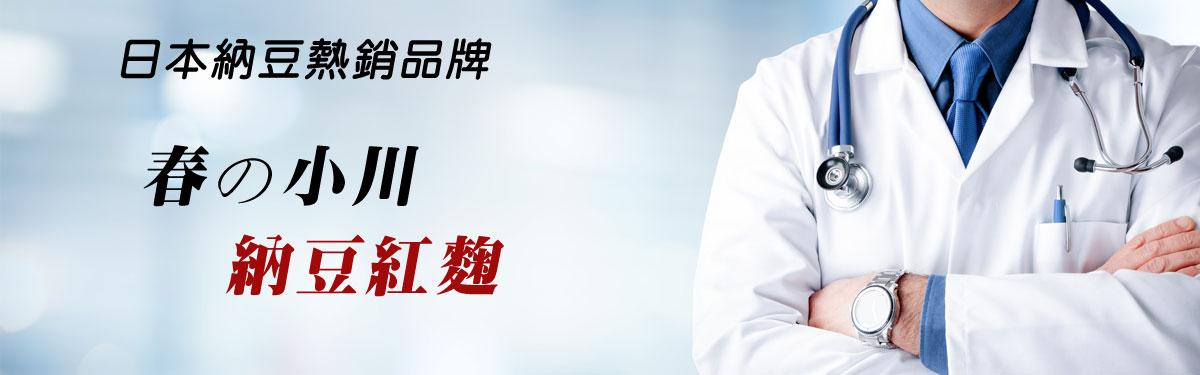 日本春の小川高活性納豆激酶紅麴軟膠囊「買5盒送TG型魚油5盒」