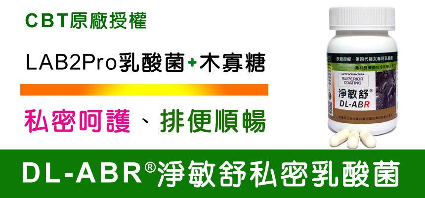 DL-ABR淨敏舒®私密乳酸菌膠囊(60粒)