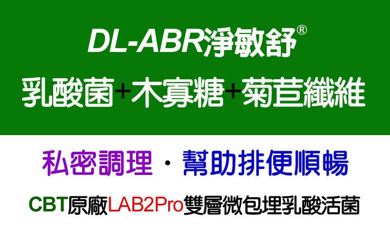 DL-ABR淨敏舒®婦女私密專用乳酸菌+菊苣纖維+木寡糖植物膠囊