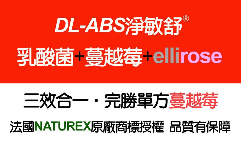 DL-ABS淨敏舒婦女私密專用乳酸菌+蔓越莓+ellirose植物膠囊