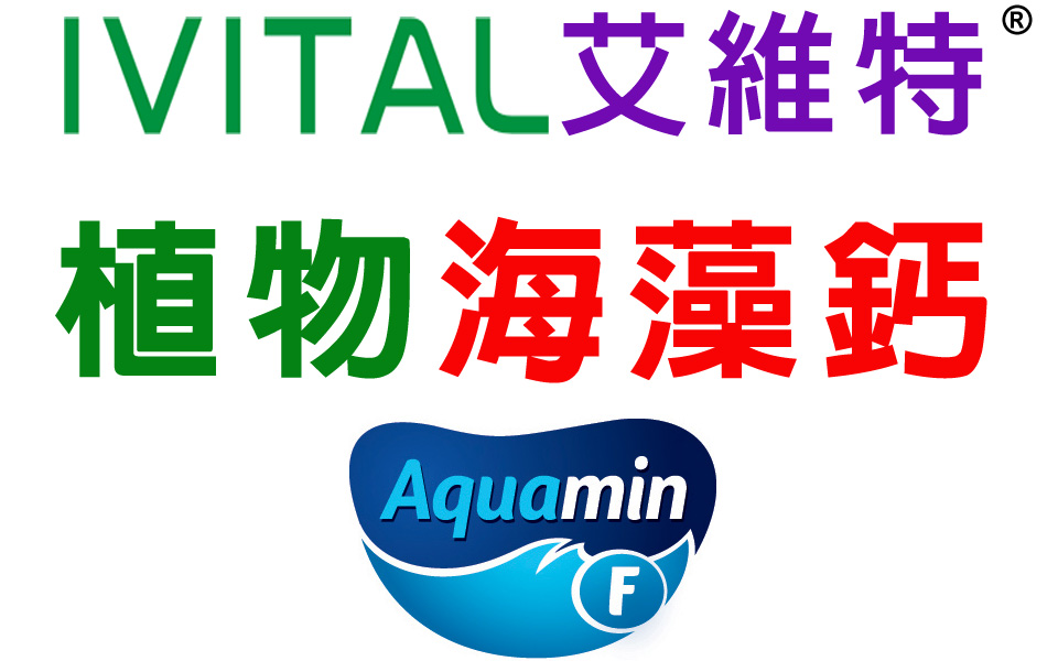 IVITAL艾維特®Aquamin F海藻鈣微甜可嚼錠