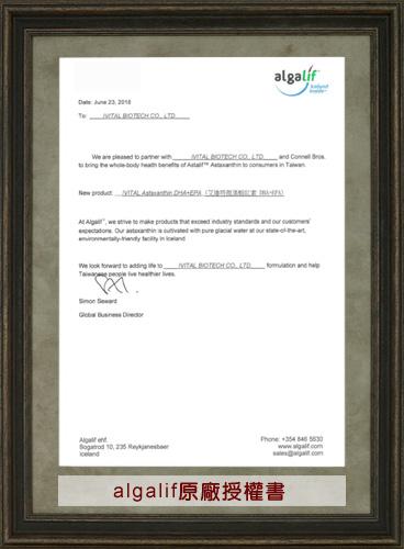 IVITAL艾維特®微藻蝦紅素DHA+EPA植物膠囊 algalif原廠授權書