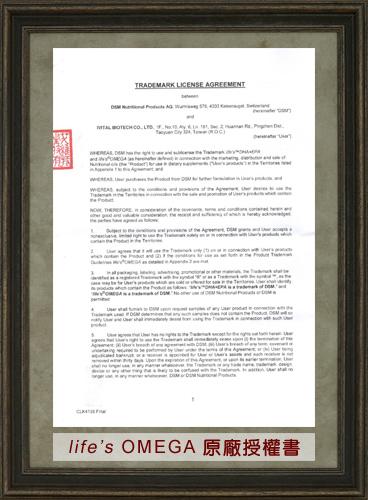 life's OMEGA 微藻油DHA+EPA DSM原廠品牌商標授權書